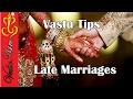 Vastu Tips: Late Marriages | इन कारणों से लड़कियों की शादी में होती है देरी