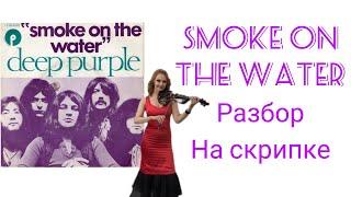 Урок скрипки. Smoke on the water для начинающих.