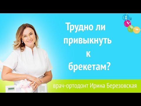 Стоматолог-ортодонт в Москве - что делает, что лечит. Врач