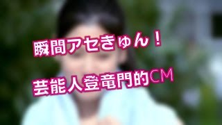 シーブリーズCM歴代女の子集。堀北真希、深田恭子、安室奈美恵、持田香...