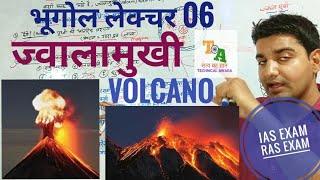 भूगोल लेक्चर 06 ज्वालामुखी valcano with old year question