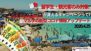 2021年夏にマルタ留学(旅行)すると現金€200のキャッシュバックの対象に?新型コロナ最新アップデート2021.04.25