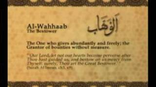 Names of Allah - Al Wahhaab