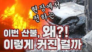 [3분뉴스] 강원도 산불이 '국가재난사태'로 번진 이유…