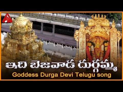 Vijayawada Kanaka Durga Songs | Idi Bejawada Durgamma Telugu Devotional Folk Song