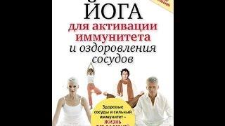 Йога для активации иммунитета и оздоровления сосудов.