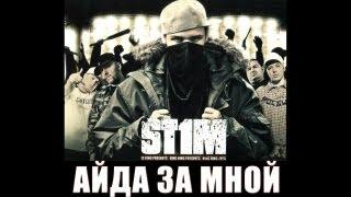 Скачать St1m Айда за мной 2007