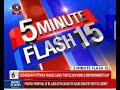 5 Minutes Flash 15 : Top stories in 5 minutes