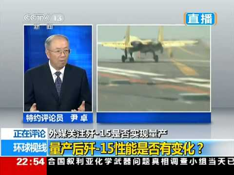 尹卓:歼 15全球范围比较仍属高性能舰载机