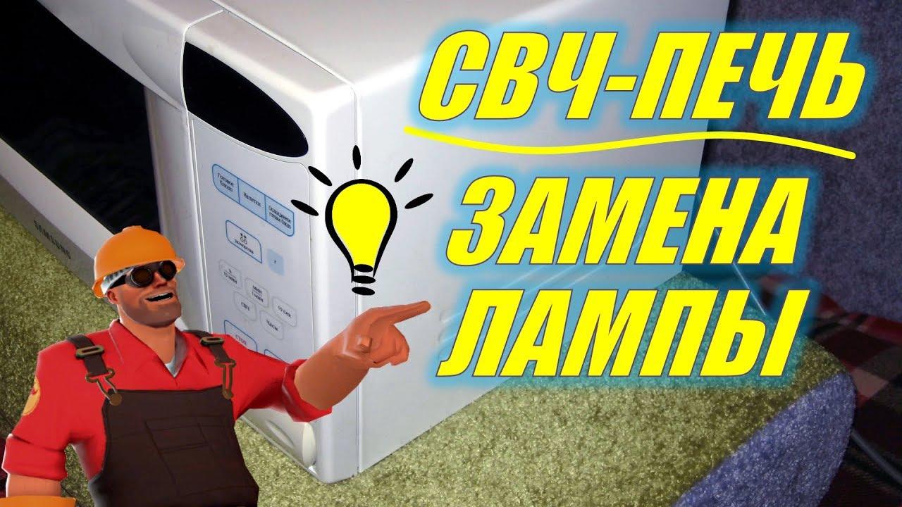 Ремонт СВЧ 18 Ремонт панели управления. - YouTube