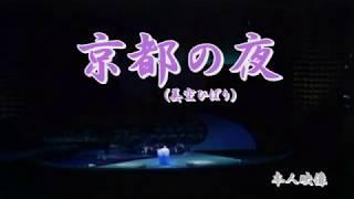 美空ひばり 京都の夜(唄 美空ひばり) 作詞=米山正夫 作曲=米山正夫 ...