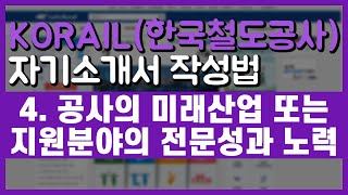 한국철도공사(코레일) 자소서 4. 한국철도공사의 미래사…