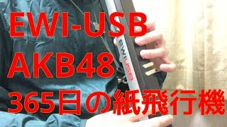 EWI-USBで演奏してみた.