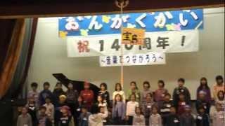 奈良市立椿井小学校音楽会