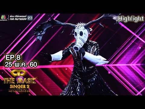 I want to Break Free - หน้ากากกวางมูส | THE MASK SINGER 2
