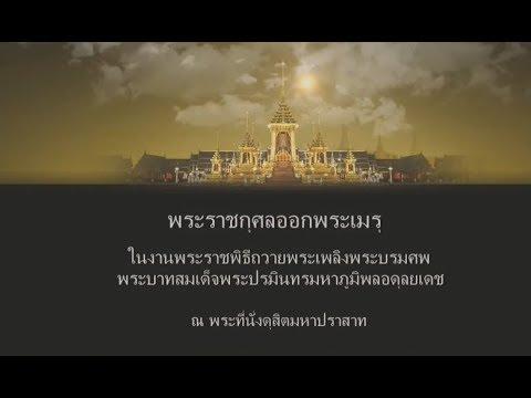 (Full HD) ถ่ายทอดสดพระราชพิธีบำเพ็ญพระราชกุศลออกพระเมรุ (25 ต.ค.60)
