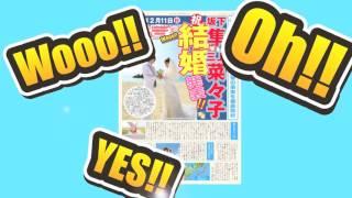 【結婚式演出アイテム】ブライダル新聞で盛り上がろう! by SCW