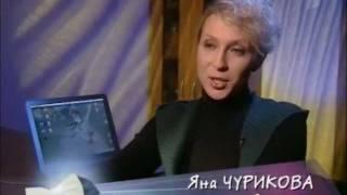 Яна Чурикова о Ефиме Шифрине
