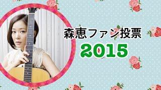 【森恵ファン投票2015】結果発表動画です。 投票期間 2015年12月10日〜2...