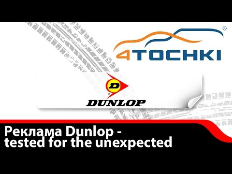 Реклама Dunlop - tested for the unexpected