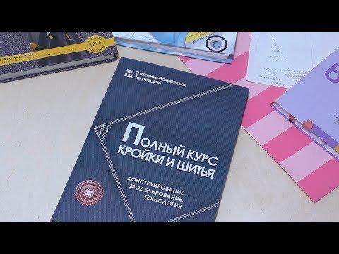 """Обзор книги """"Полный курс кройки и шитья""""/Швейная библиотека"""
