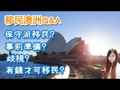 [澳洲] 移民澳洲Q&A – 事前準備 / 保守派移民 / 歧視? / 有錢才可移民? │ About Immigrating To AU (Eng Sub)