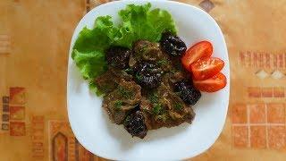 Рецепт Говядина с черносливом. Рецепты вкусного мяса. Тает во рту.