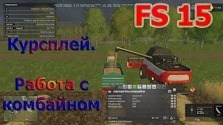 Курсплей (courseplay), Уборка и вывоз урожая, работа с комбайном (Farming Simulator 15)