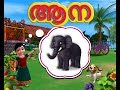 Manjadi 4 (manchadi Iv) | Childrens' Folk Songs And Stories From India | Malayalam Cartoon Full New Manchadi (manjadi 4) Malayalam Cartoon Full video