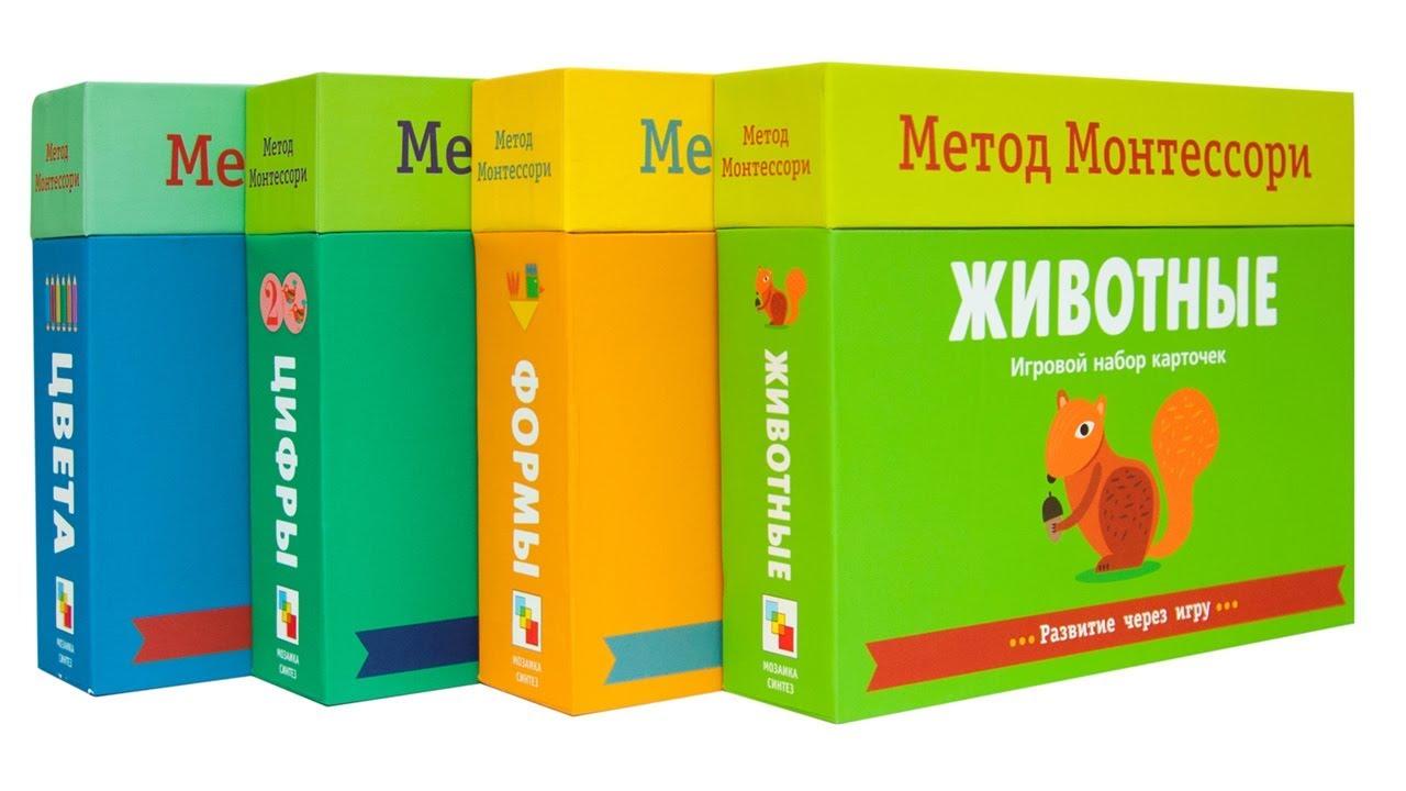 Игровые наборы карточек (Метод Монтессори) Цвета