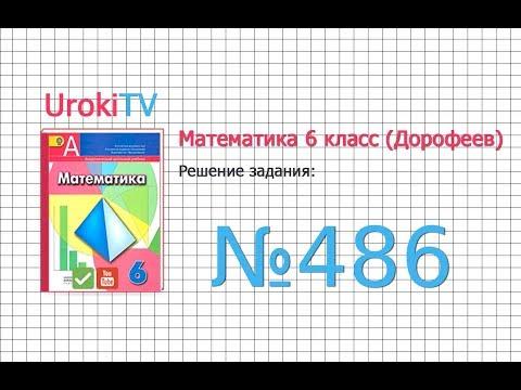 Задание №486 - ГДЗ по математике 6 класс (Дорофеев Г.В., Шарыгин И.Ф.)