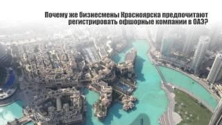 Зарегистрировать компанию в ОАЭ онлайн из Красноярска(, 2016-02-11T12:31:26.000Z)