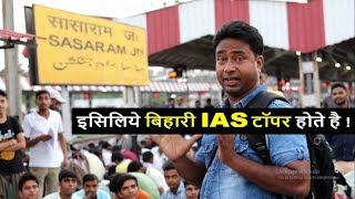 हम है बिहारी  |  Why I am Proud to be a Bihari ! IAS Toppers @ Sasaram Bihar जय हिन्द !