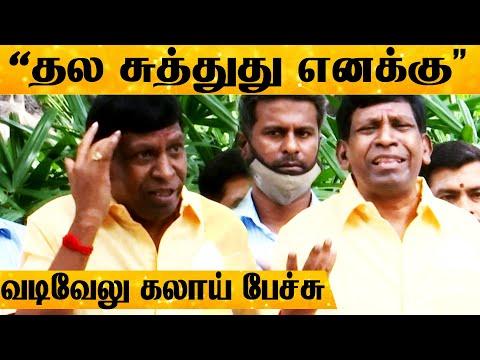 நல்லாதானே போயிட்டு இருக்கு.., எதுக்கு இந்த வேலை பாக்குற Vadivelu கலாய் பேச்சு..!   Press Meet   HD