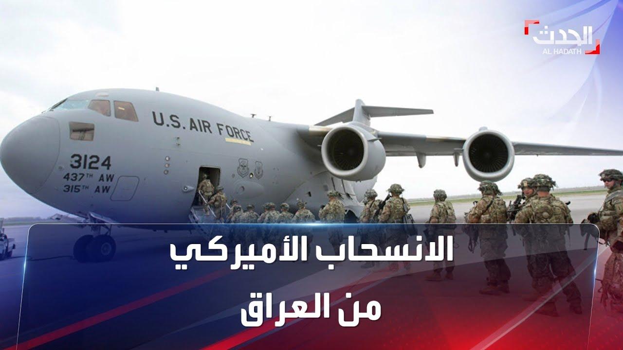 صورة فيديو : وحدات أميركية تنسحب من قواعد عسكرية بالعراق