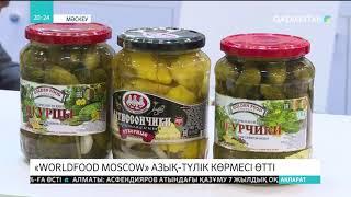 «World Food Moscow» азық-түлік көрмесіне қазақстандық 15 компания қатысуда
