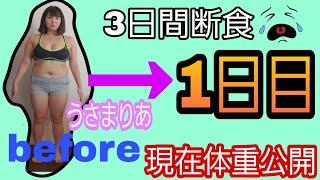 【3日間断食ダイエット】 どのくらい体重は落ちるかデブアイドルで検証してみた【1日目】 うさまりあ 検索動画 18