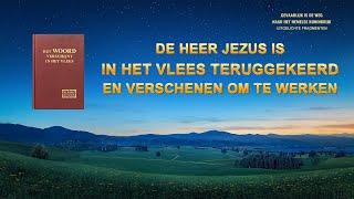 Vinden we in de Bijbel een aanwijzing voor de terugkeer van de Heer door incarnatie?