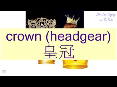 """CROWN (HEADGEAR)"" in Cantonese (皇冠) - Flashcard"