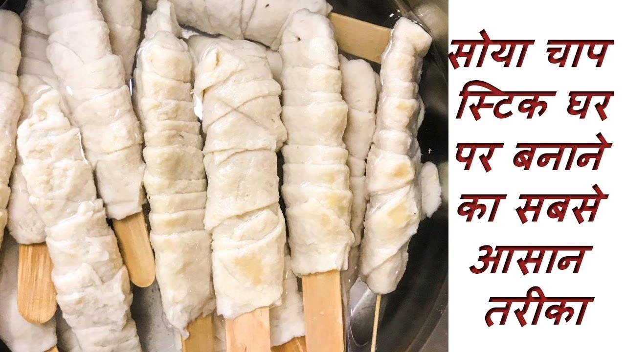 सोया चाप स्टिक बनाने की विधि - How To Make Soya Chaap Stick At Home