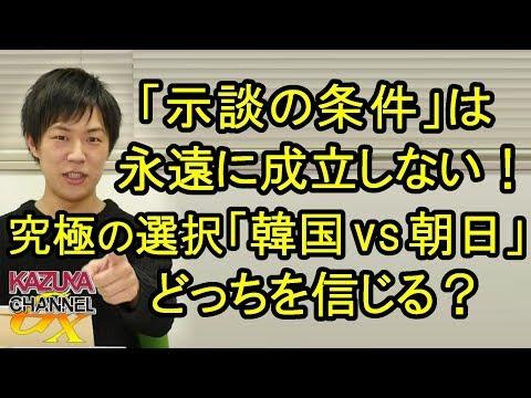 アノ国とは永遠に「示談の条件」は成立しない!究極の選択「〇国vs朝日新聞、どっちがホントのこと言ってると思う?」