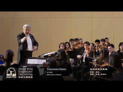 神韵音乐:台湾原住民舞曲