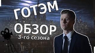 """ОБЗОР 3-ГО СЕЗОНА СЕРИАЛА """"ГОТЭМ"""""""