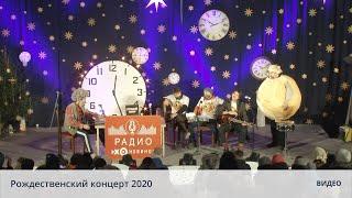 Рождественский концерт 2020