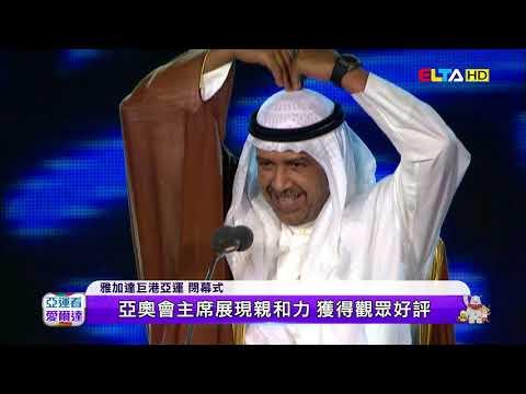 愛爾達電視20180902/雅加達巨港亞運落幕 下屆交棒中國杭州