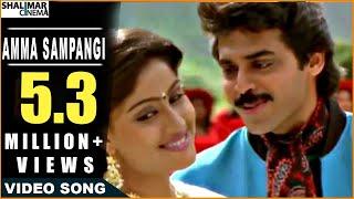 Shatruvu Telugu Movie || Amma Sampangi Video Song || Venkatesh, Vijayashanti || Shalimarcinema