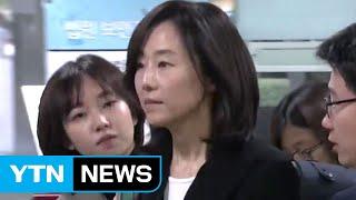 조윤선 前 장관, 3개월 만에 항소심 출석 / YTN