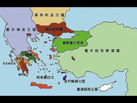 Fall of the Eastern Roman Empire in 1453 A.D.(東羅馬帝國的滅亡)