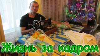 Семья Бровченко. Жизнь за кадром. Обычные будни. (часть 118) (01.17г.)