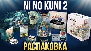 РАСПАКОВКА: коллекционное издание Ni no Kuni II: Возрождение Короля